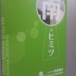 松江南高校の学校案内「南のヒミツ」に私の写真が掲載されました!