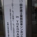第17回弁護士業務改革シンポジウム@横浜に参加しました