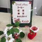 ☆☆スタッフブログ12月号☆☆