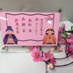 ☆☆スタッフブログ3月号☆☆