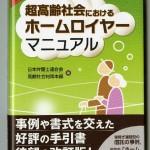著書「ホームロイヤーマニュアル」の改訂版が出版されました!