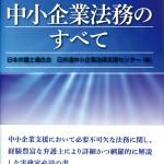井上弁護士の著書「中小企業法務のすべて」が商事法務から出版されました!