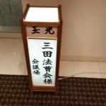 三田法曹会全国支部長会議・島根交流会①