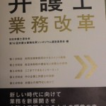 「弁護士業務改革」 本が出版されました!