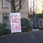スポーツ法学会@早稲田大学に出席しました