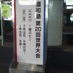 横浜出張 盛和塾世界大会に出席しました
