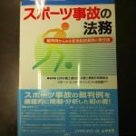 4冊目の著書「スポーツ事故の法務」が出版されました!