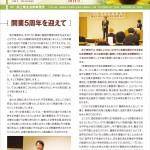 事務所報「ニュースレター」 創刊号を発行しました!