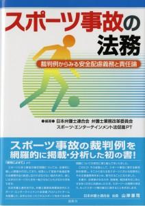 スポーツ事故の法務