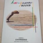 日本体育施設協会パンフレットでの写真掲載
