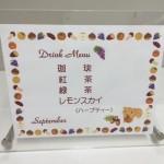 ☆☆スタッフブログ9月号★★