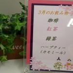 スタッフブログ★H31.3月号