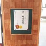 松江市立鹿島東小学校で弁護士の仕事についてお話をしました