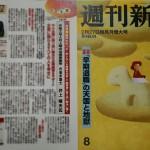 私のインタビュー記事が、「週刊新潮 2月27日号 注目の士業スペシャルインタビュー(弁護士編)に掲載されました。