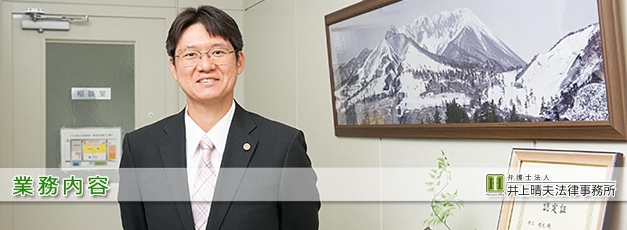 井上晴夫法律事務所の業務内容