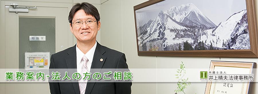 井上晴夫法律事務所の業務案内(法人の方のご相談)