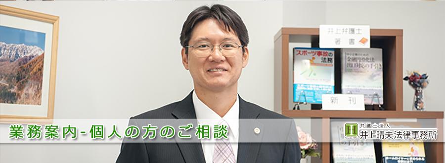 井上晴夫法律事務所の業務案内(個人の方のご相談)