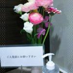 スタッフブログ★R2.4月号★