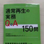 著書「通常再生の実務Q&A150」が出版されました